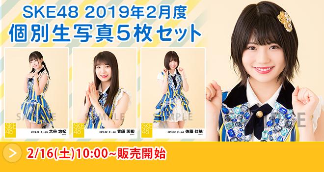 SKE48 2019年2月度 個別生写真5枚セット(02)