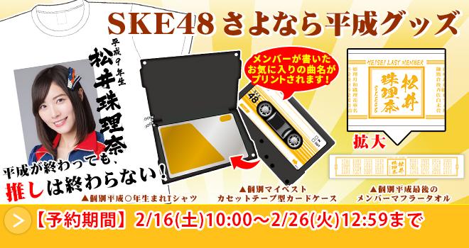 SKE48 さよなら平成グッズ