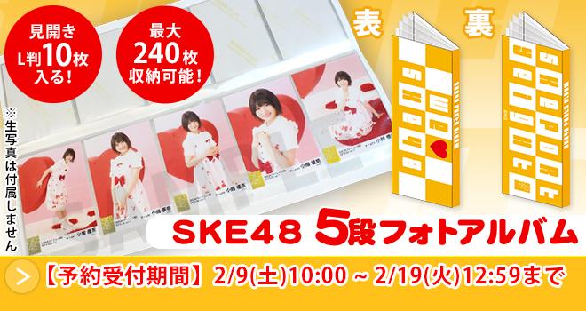 SKE48 5段フォトアルバム(02)