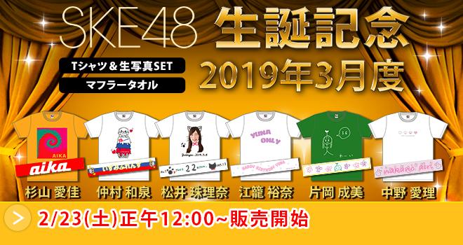 SKE48 生誕記念Tシャツ&生写真セット 2019年3月度