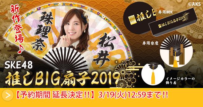 SKE48 推しBIG扇子2019