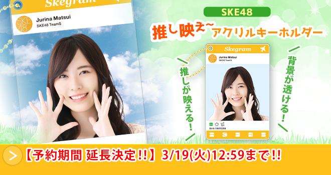 SKE48 推し映え~アクリルキーホルダー