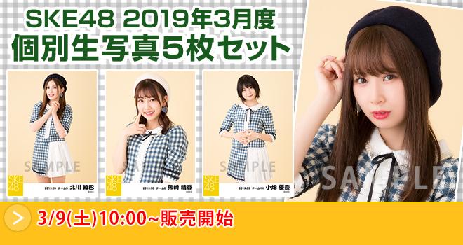 SKE48 2019年3月度 個別生写真5枚セット(02)