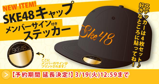 SKE48 メンバーサインステッカー付き ベースボールキャップ
