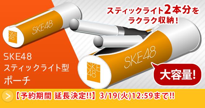 SKE48 スティックライト型ポーチ