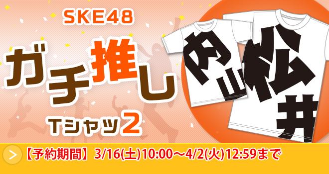 SKE48 ガチ推しTシャツ2(01)
