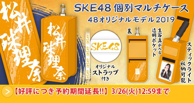 SKE48 個別マルチケース 48オリジナルモデル2019(01)