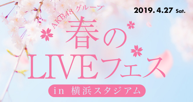 AKB48春フェス