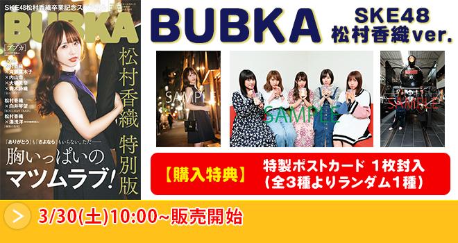 BUBKA SKE48松村香織ver.(01)