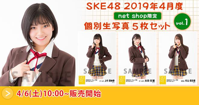 SKE48 2019年4月度 net shop限定個別生写真5枚セットvol.1