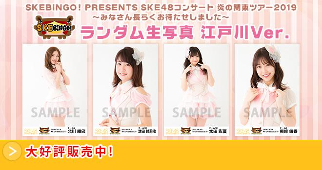 SKEBINGO!PRESENTS SKE48コンサート炎の関東ツアー2019~みなさん長らくお待たせしました~ ランダム生写真 江戸川Ver.