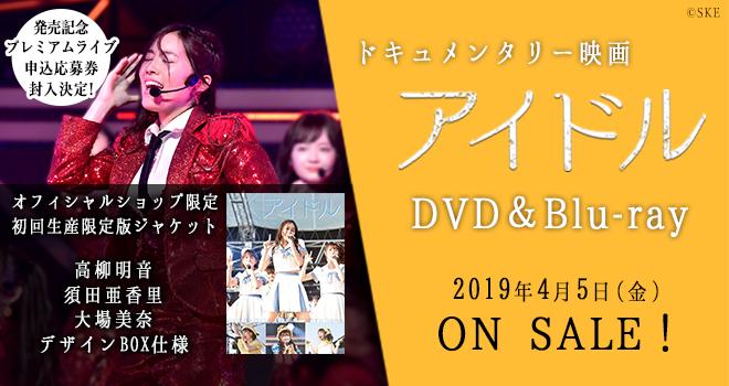 SKE48 ドキュメンタリー映画「アイドル」 コンプリートDVD-Blu-ray