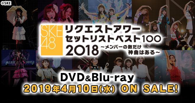 SKE48 リクエストアワー2018セットリスト100 ~メンバーの数だけ神曲はある~