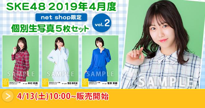 SKE48 2019年4月度 net shop限定個別生写真5枚セットvol.2