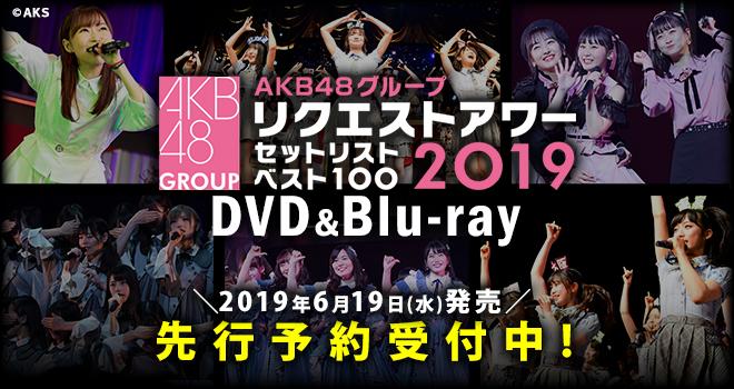 AKB48グループリクエストアワー セットリストベスト100