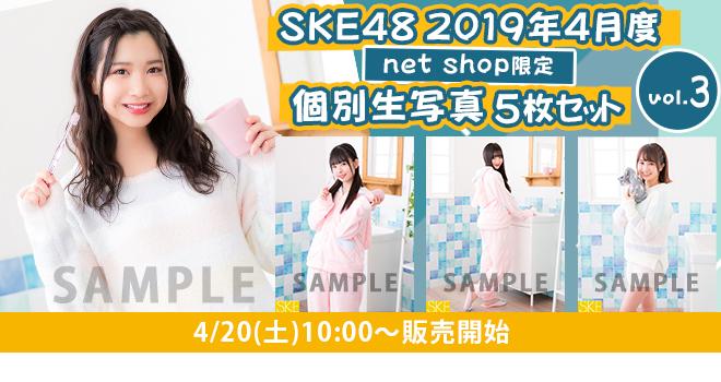SKE48 2019年4月度 net shop限定個別生写真5枚セットvol.3