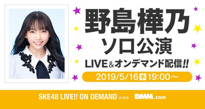 野島樺乃ソロ公演LIVE!