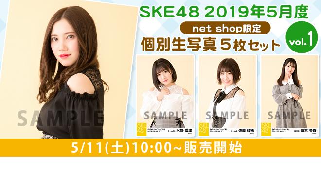 SKE48 2019年5月度 net shop限定個別生写真5枚セットvol.1(01)