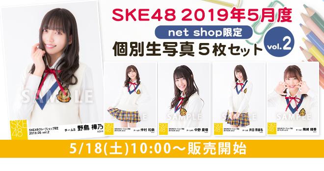 SKE48 2019年5月度 net shop限定個別生写真5枚セットvol.2(01)