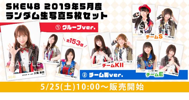 SKE48 2019年5月度 ランダム生写真5枚セット(02)
