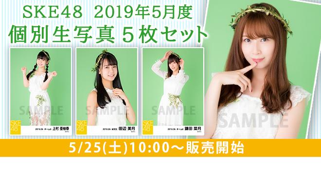 SKE48 2019年5月度 個別生写真5枚セット(01)