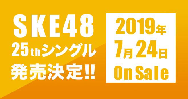 25th発売告知