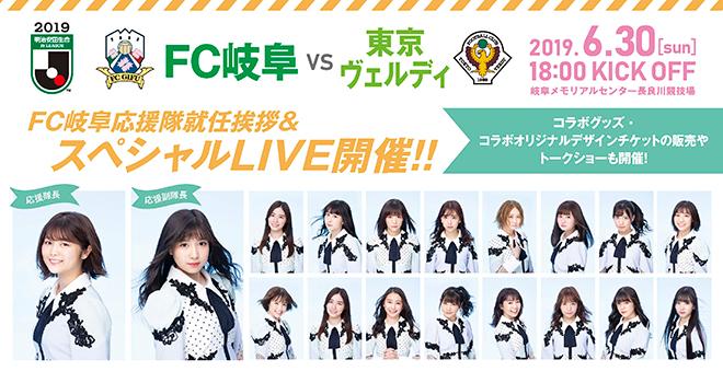 FC岐阜イベント