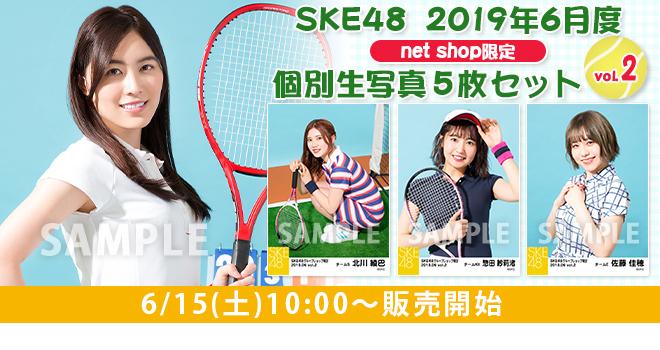 SKE48 2019年6月度 個別生写真5枚セット(01)
