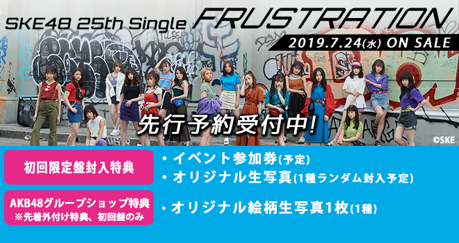 SKE48 25th Singleグループショップ