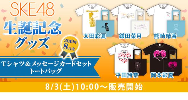 SKE48 生誕記念アイテム 2019年8月度