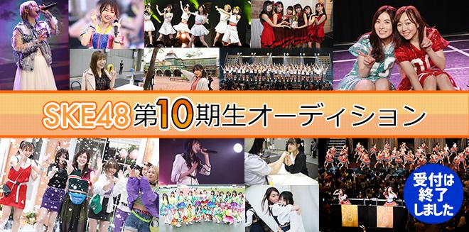 SKE48第10期生オーディション