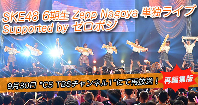 SKE48 6期生 Zepp Nagoya 単独ライブ Supported by ゼロポジ