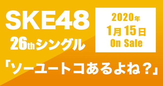 26thニュース