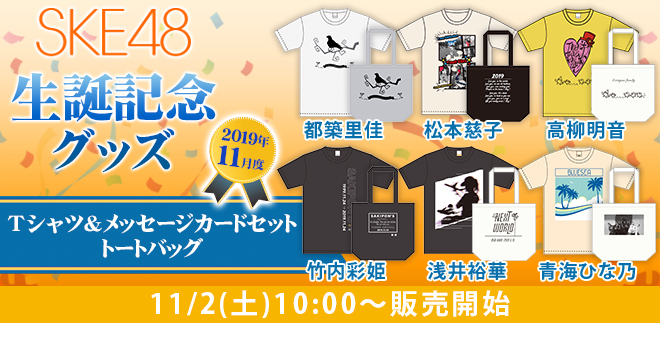 SKE48 生誕記念アイテム 2019年11月度