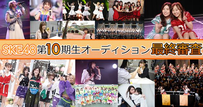 SKE48第10期生オーディション最終審査