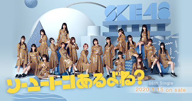 26thシングル「ソーユートコあるよね?」ディスコグラフィー
