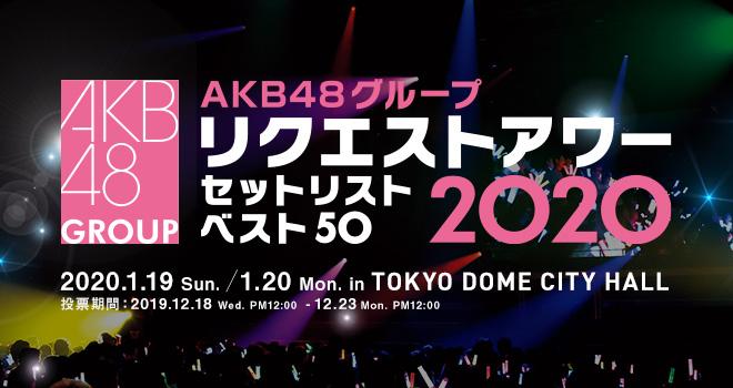 AKB48リクエストアワー2020