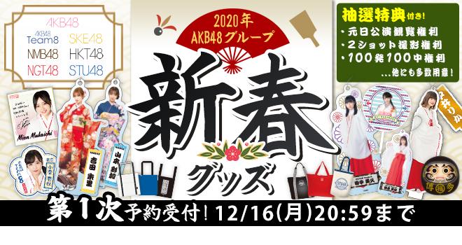 2020年 AKB48グループ新春グッズ