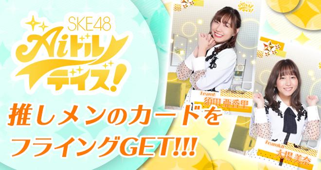 SKE48 AIデイズフライングゲットキャンペーン