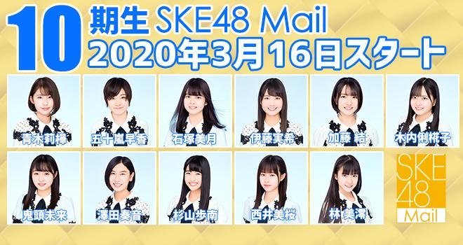 SKE48 Mail10期生