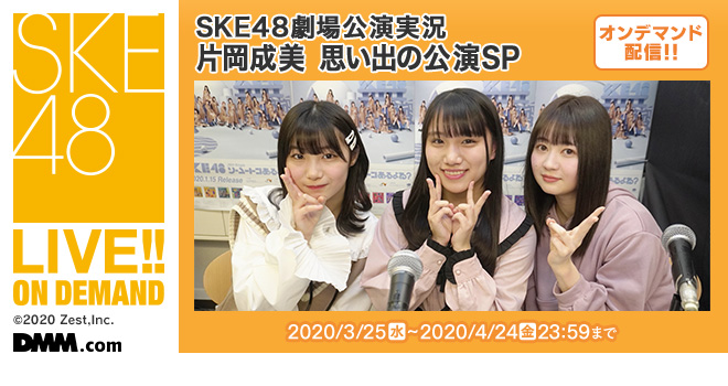 SKE48劇場公演実況 片岡成美 思い出の公演SP