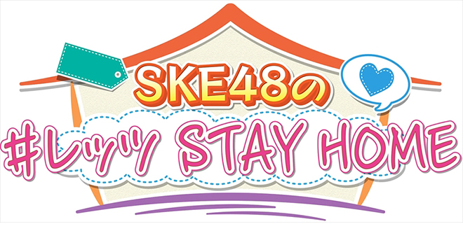 SKE48のレッツステイホーム