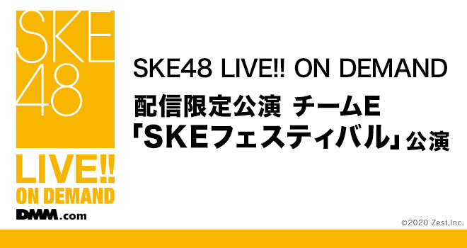 SKEフェスティバル