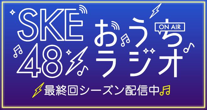 WEB ラジオ番組「SKE48 のおうちラジオ