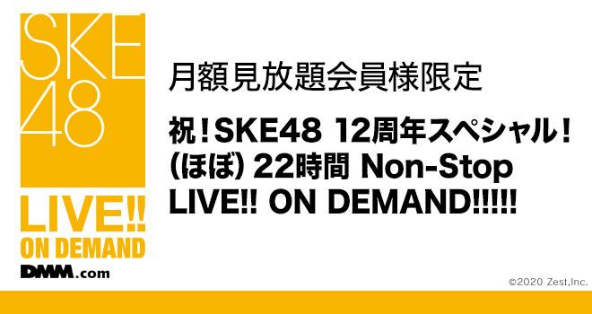 祝!SKE48 12周年スペシャル!(ほぼ)22時間 Non-Stop LIVE!! ON DEMAND