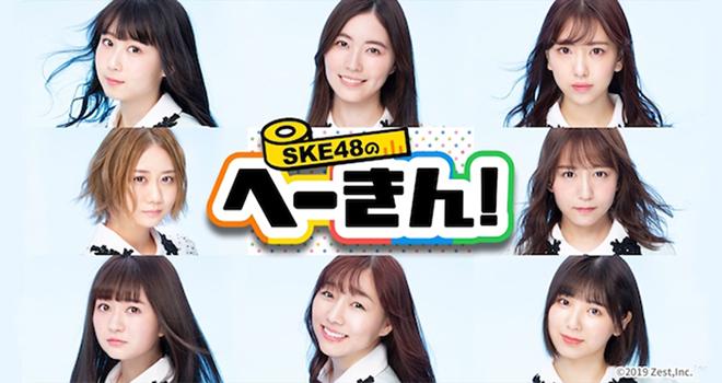 「SKE48のへーきん!」