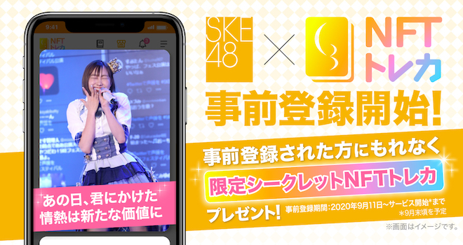 coinbook「いきなりNFTトレカ」