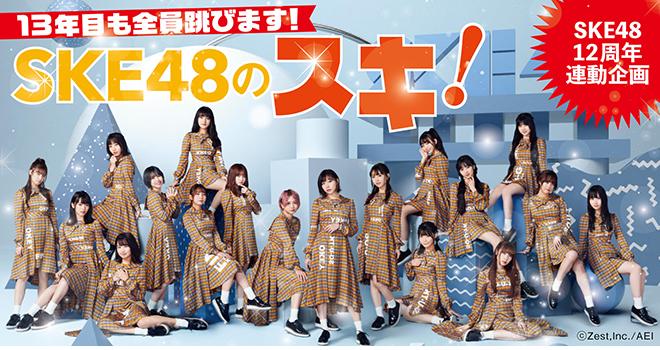 SKE48 12周年連動企画 SKE48のスキ!