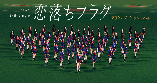 SKE48「恋落ちフラグ」ディスコグラフィー