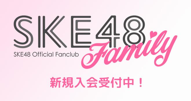 SKE48 FAMLY 新規入会受付中!